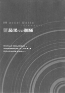 Accel World v10 111