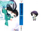 Mahouka Koukou no Rettousei Volume 12