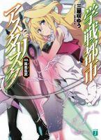 Gakusen v03 cover