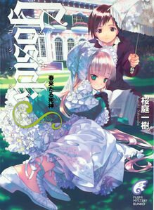 GosickS vol1 cover