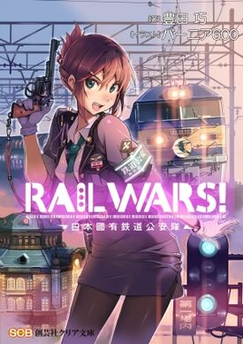 Rail Wars! light novel volume 1 cover