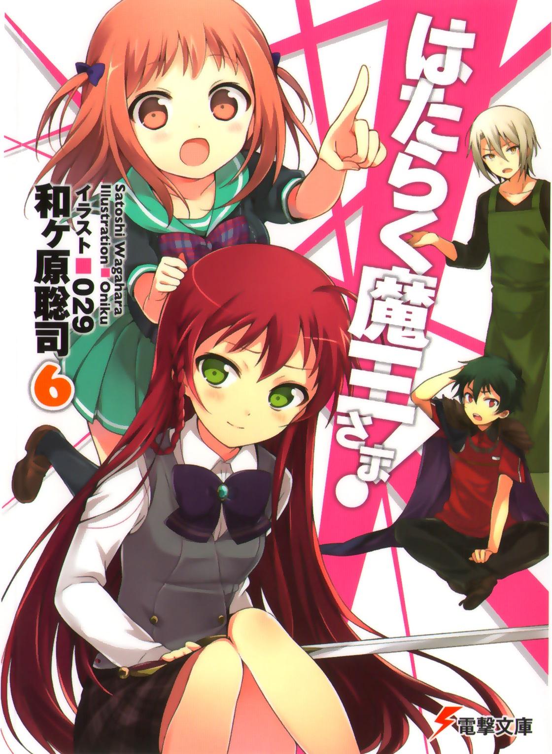 HatamaoV6 cover