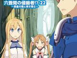 RokuShin: Tập 22