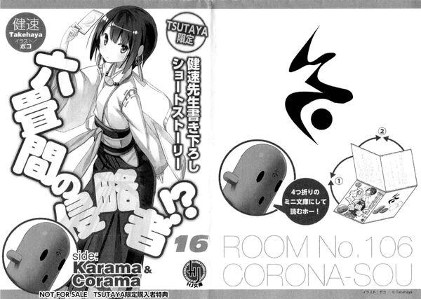 Side – Karama & Corama