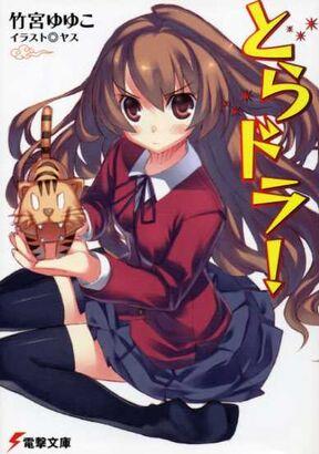 Toradora! light novel volume 1 cover