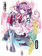 Gakusen Toshi Asterisk Volume 05 - Inside Cover