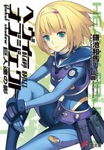 Heavy Object Volume 3 Cover