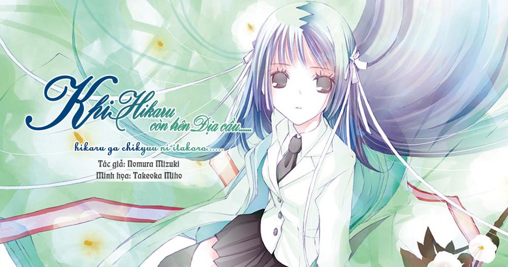 Hikaru project header1