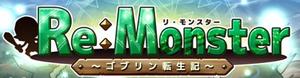 Re Monster app