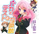Mainpage Cover Baka to Test