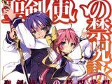 Seiken Tsukai no World Break:Tập 1