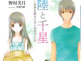 Riku to Chise: Sekai wo Kubaru Shounen to Bessou no Shoujo