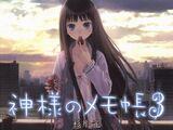 Kamisama no Memochou Tập 3 Minh họa