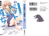 Sakurasou no Pet na Kanojo:Tập 2 Minh họa