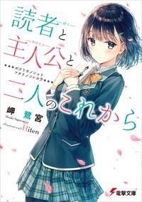 Dokusha Shujinkou Cover