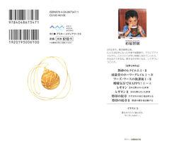 Rakuin no Monshou v02 002
