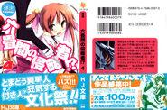 RokuShin 04 000a