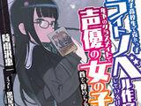 Danshi Koukousei de Urekko Light Novel Sakka wo Shiteiru Keredo, Toshishita no Classmate de Seiyuu no Onna no Ko ni Kubi wo Shimerareteiru.