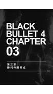 Black Bullet v4 010