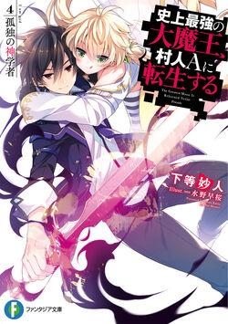 Shijou Saikyou no Daimaou, Murabito A ni Tensei Suru; Volume 4 - Cover