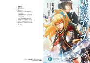 Mokushiroku Arisu v01 000b