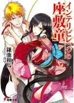 Zashiki cover