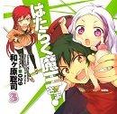 Mainpage Cover Hataraku Maou