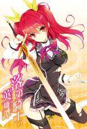 Rakudai Kishi no Chivalry Colour 01