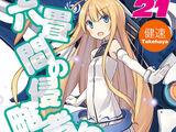 RokuShin: Tập 21 Minh họa