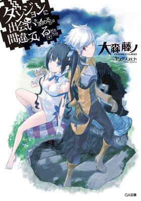 DanMachi Vol 1 Cover
