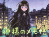 Kamisama no Memochou Tập 1 Minh họa
