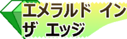 EitE Logo (4REAL,JAPANESE)