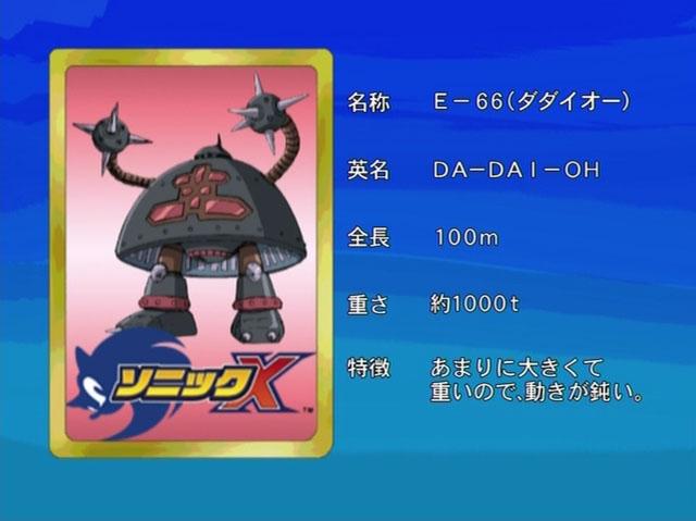 File:Sonicx-ep22-eye1.jpg