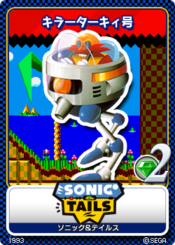 File:Sonic & Tails - 07 キラーターキィ号.png