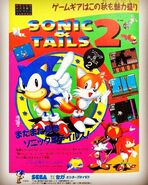 Sonic&Tails2 JP ad