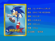 Sonic X karta 153