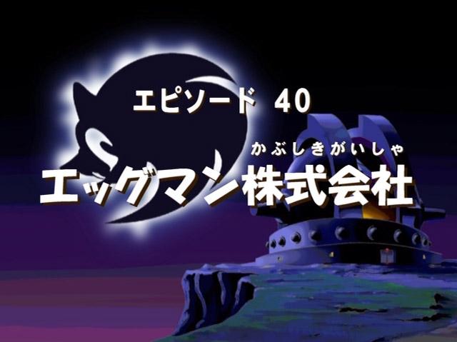 Sonic x ep 40 jap title