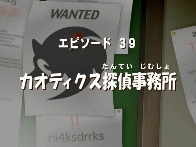 Sonic x ep 39 jap title