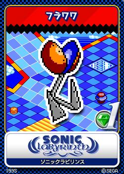 File:Sonic Labyrinth 01 Furawawa.png