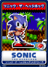 Sonic the Hedgehog MD - 20 Sonic the Hedgehog