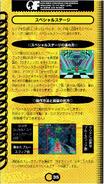 Chaotix manual japones (35)