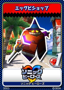 File:Sonic Heroes - 05 Egg Bishop.png