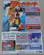 Sonic OVA Virtua Fighter TV JP flyer