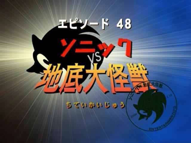 Sonic x ep 48 jap title