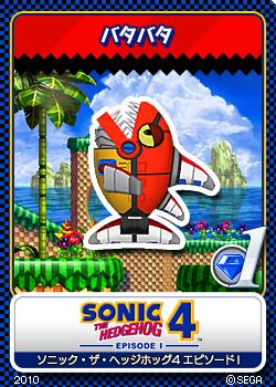File:Sonic the Hedgehog 4 Episode 1 04 Chopper.png