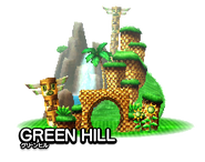 Green Hill 3DS