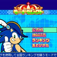 Sonic Napoleon 2