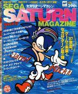 SSM Julio 1997 Jam