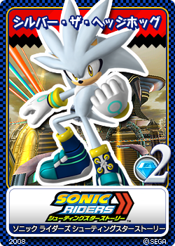 File:Sonic Riders Zero Gravity 06 Silver the Hedgehog.png