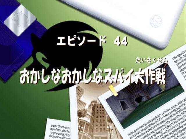 Sonic x ep 44 jap title